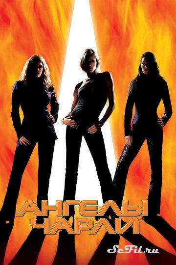 Ангелы Чарли / Charlie's Angels (2000)