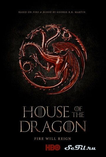 Дом дракона / House of the Dragon (2022)